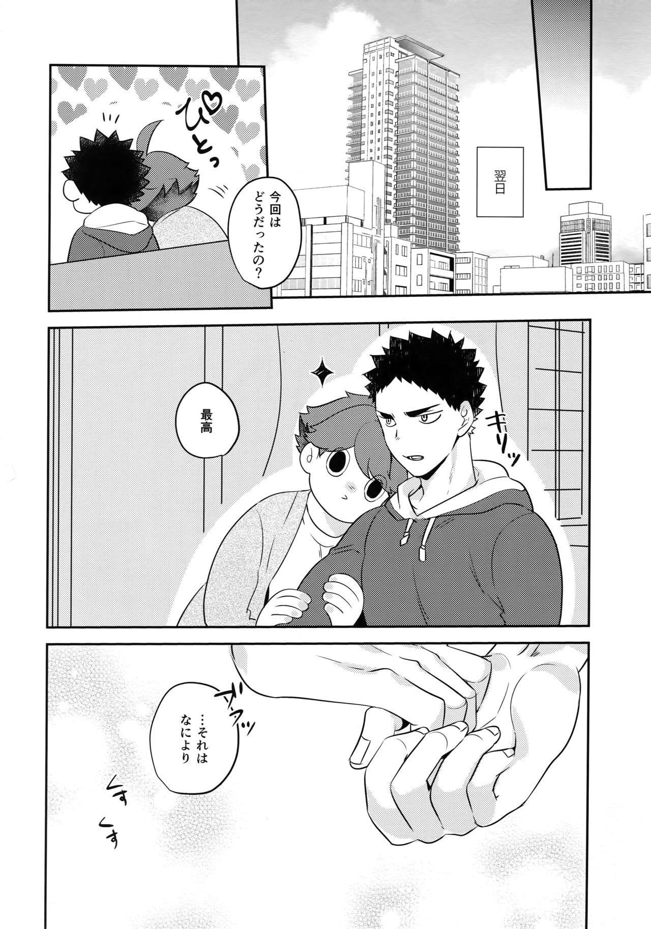Iwaoi! Iwa-chan no Etchi! 30