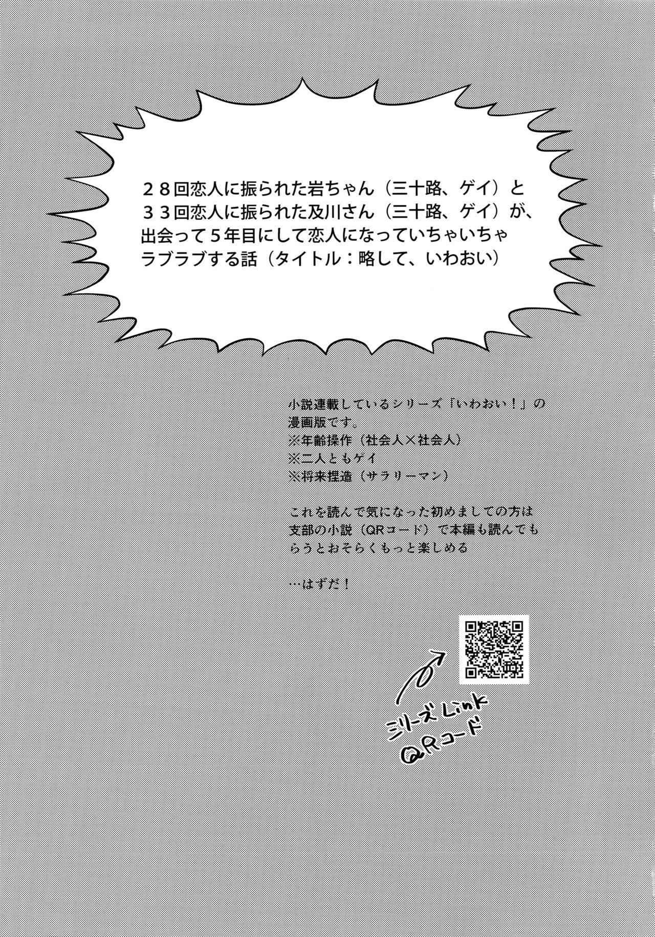 Iwaoi! Iwa-chan no Etchi! 3