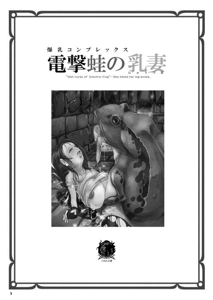 Bakunyuu Complex - Dengeki Kaeru no Nyuuzuma | Wet Nurse of Electric Frog 2