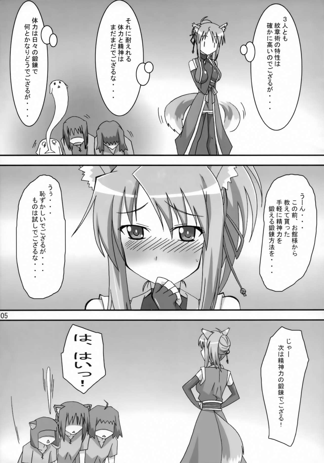 Yukikaze Tokkan 3