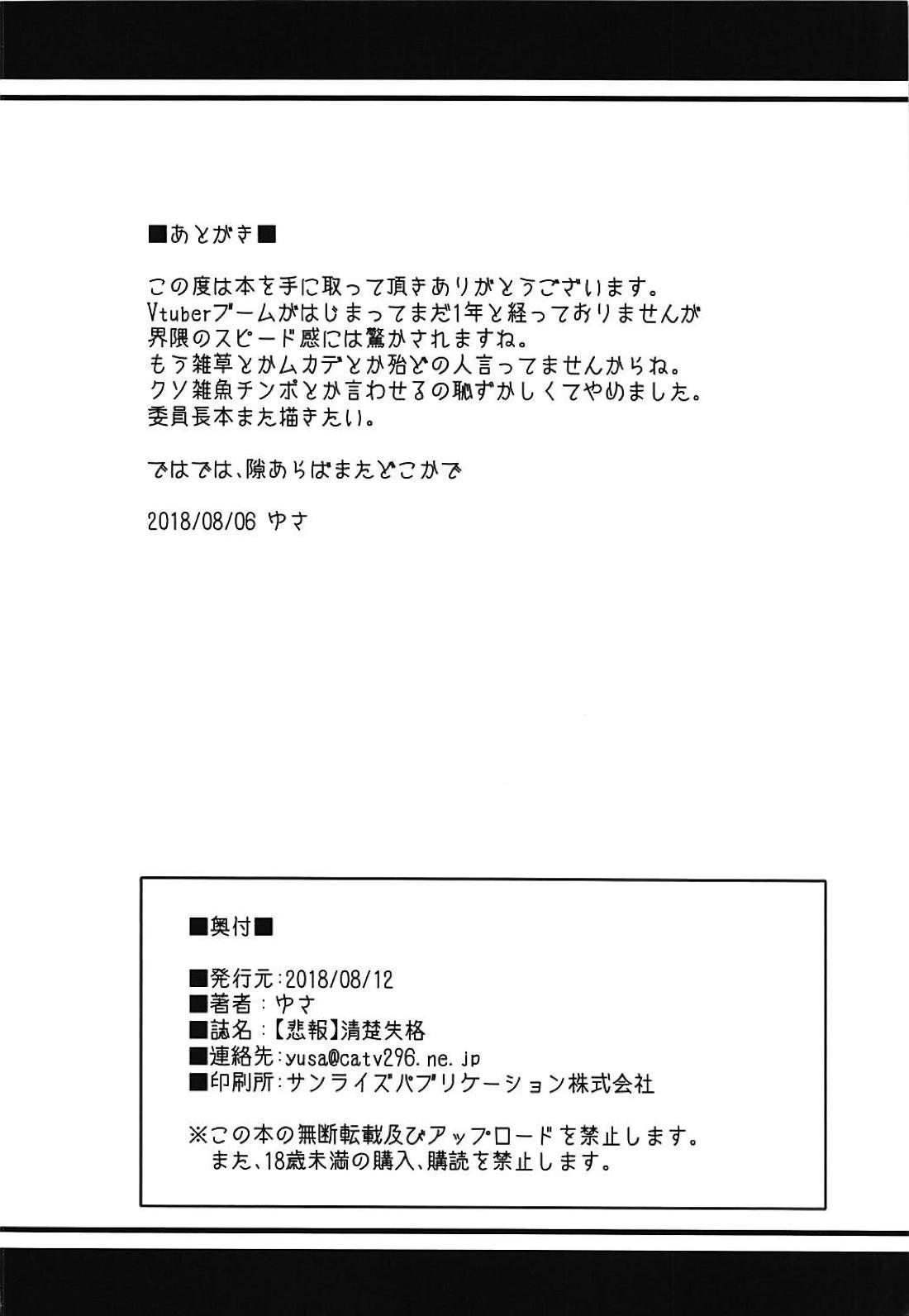 Seiso Shikkaku 16