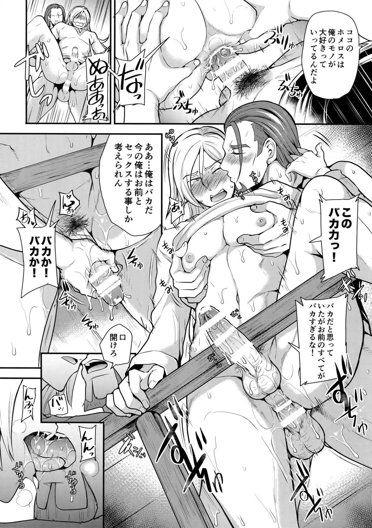 Shinyuu Ijou ×× Miman 14