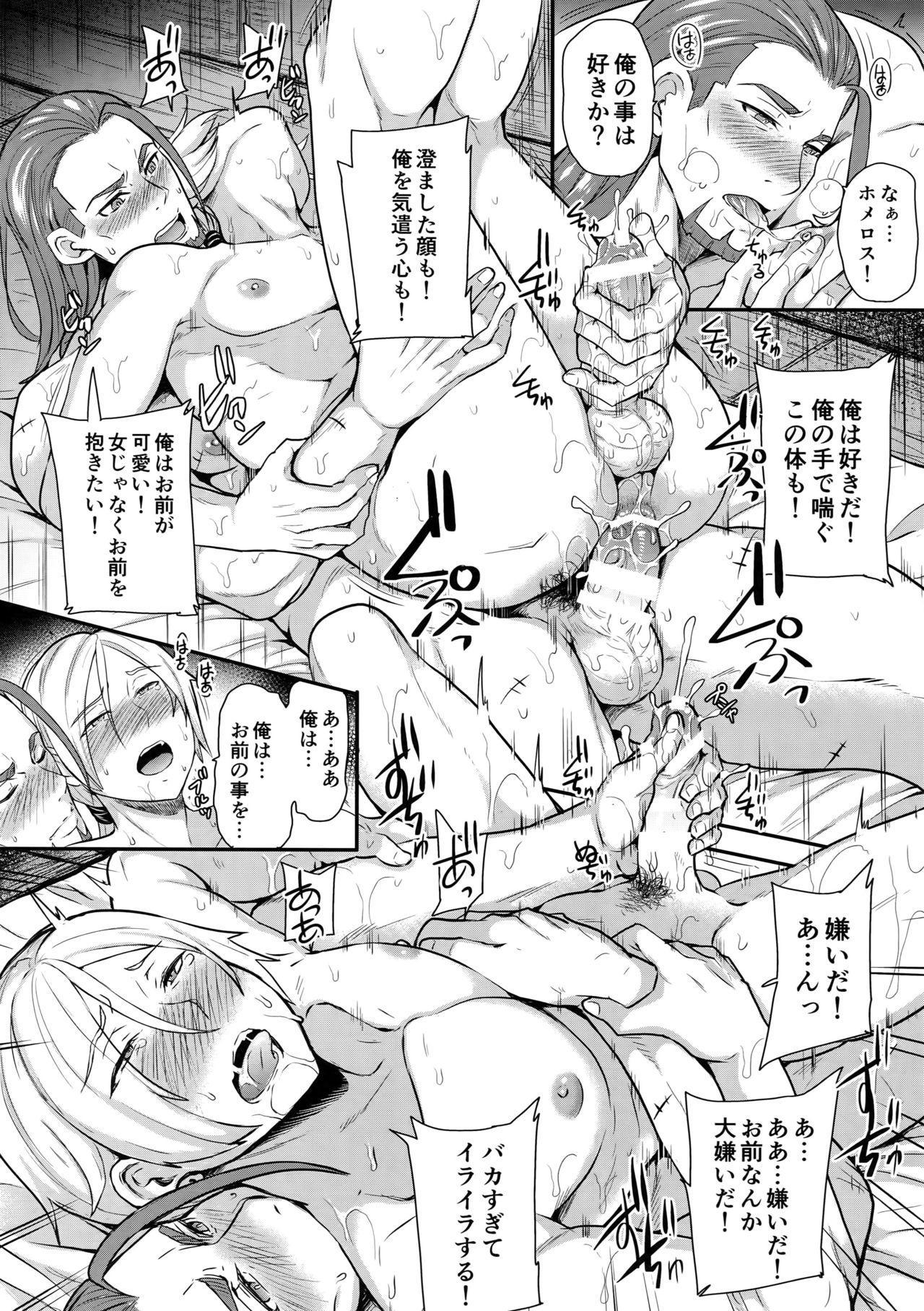 Shinyuu Ijou ×× Miman 22