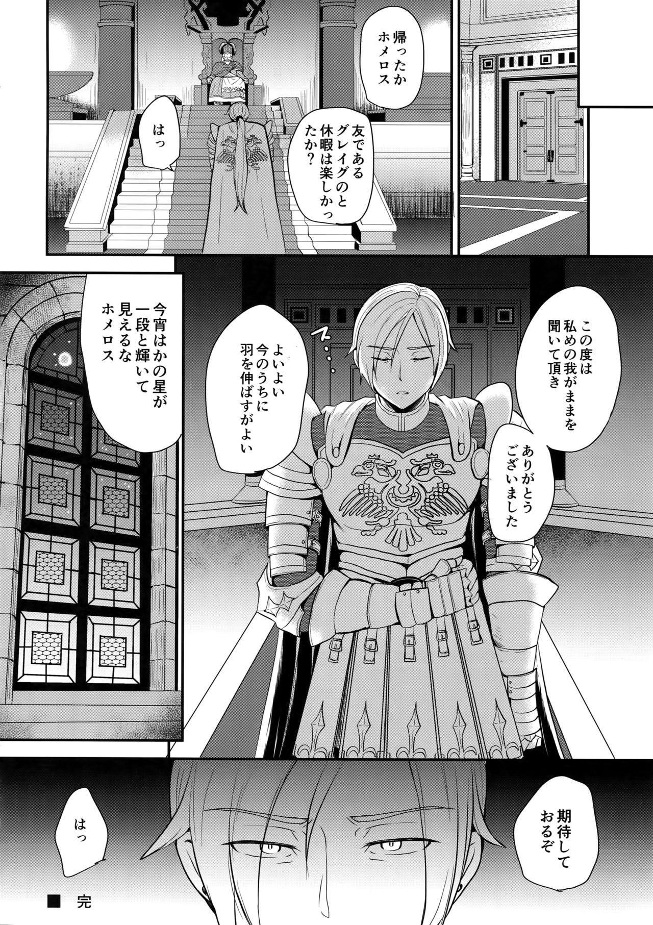 Shinyuu Ijou ×× Miman 28