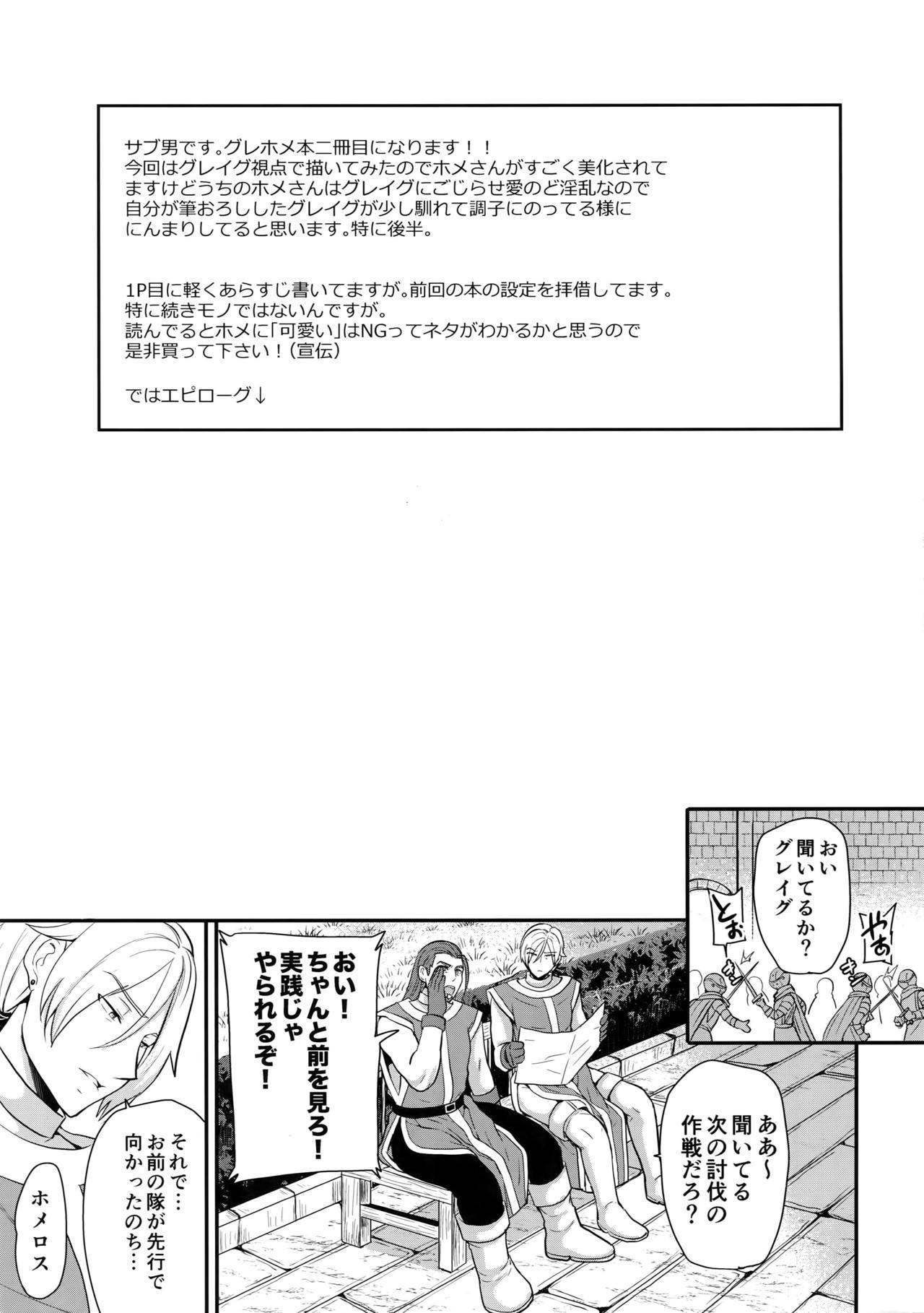 Shinyuu Ijou ×× Miman 29