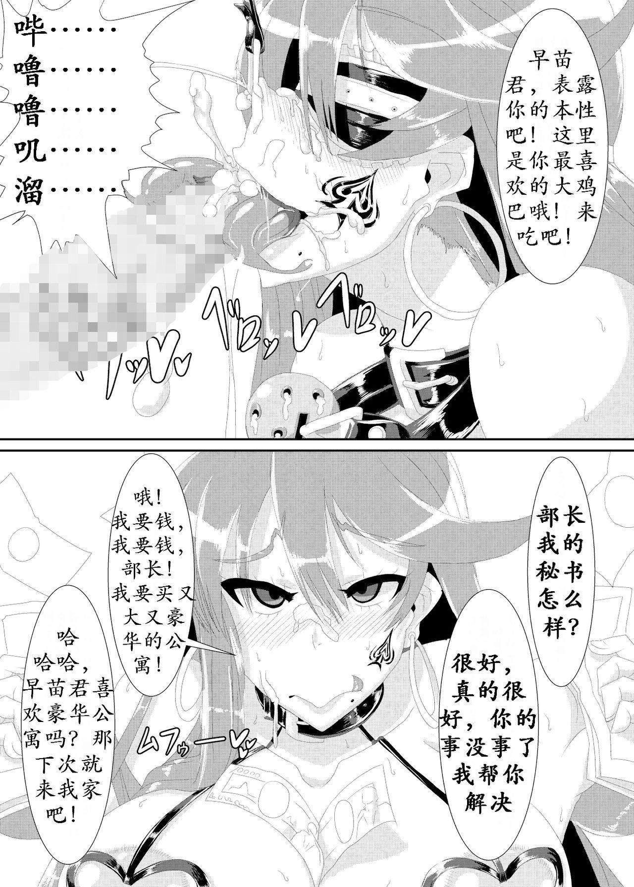 Gokuin 12