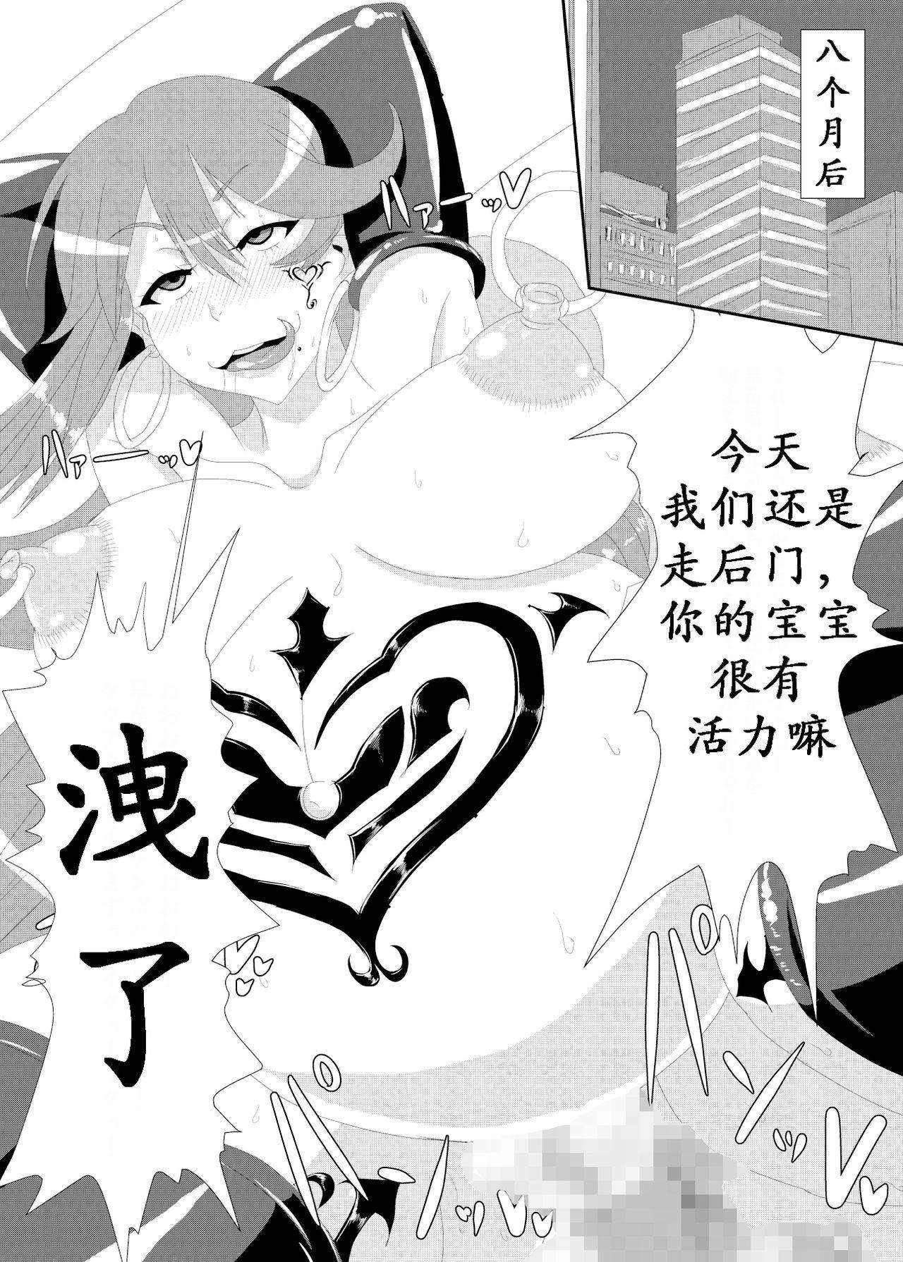 Gokuin 13