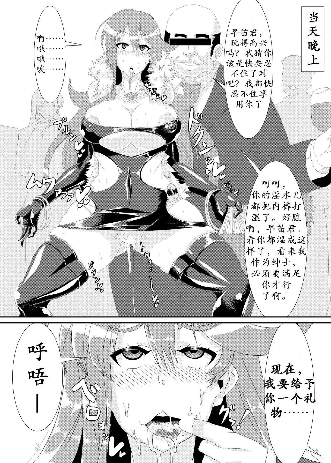 Gokuin 5