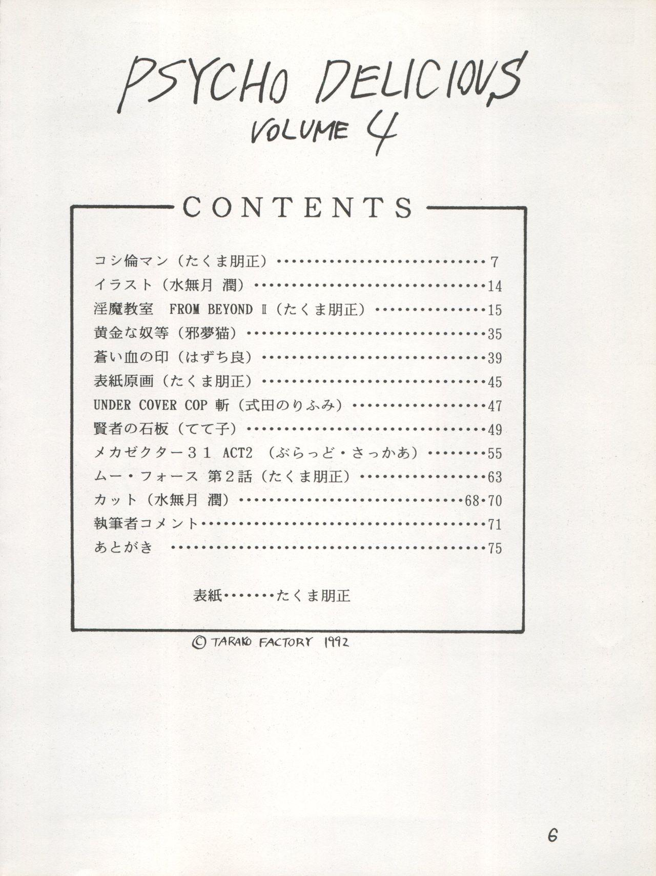 PSYCHO DELICIOUS Vol. 4 5