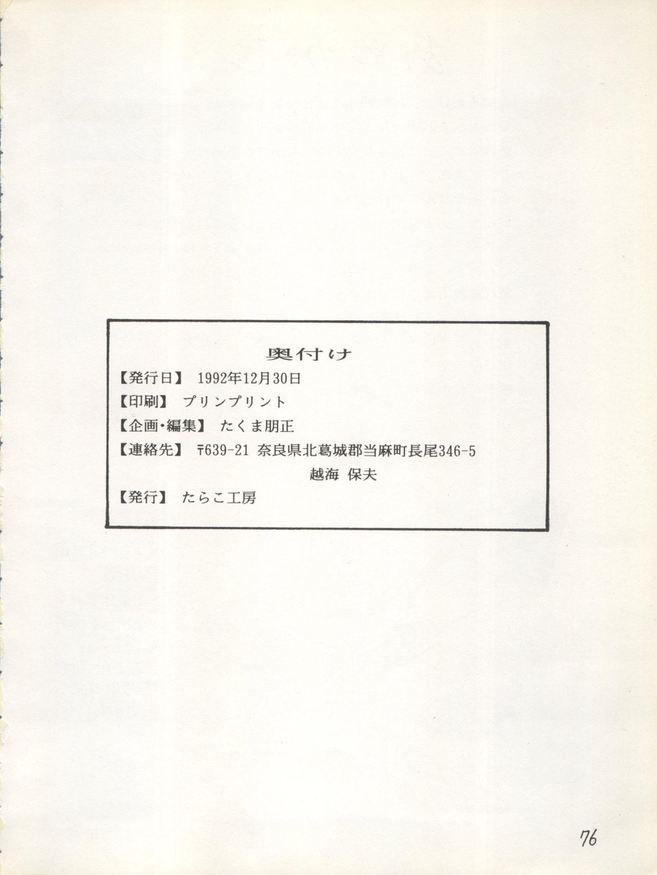PSYCHO DELICIOUS Vol. 4 75