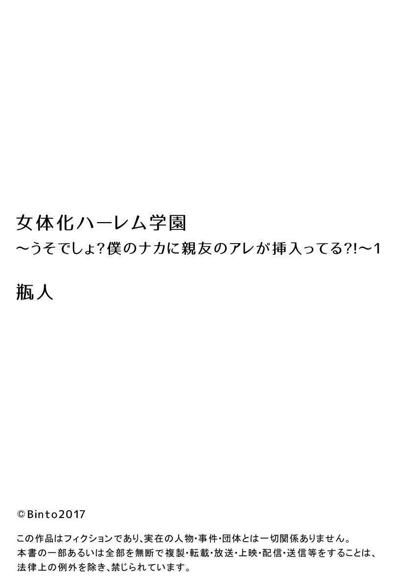 [Binto] Nyotaika Harem Gakuen ~Uso desho Boku no Naka ni Shinyuu no Are ga Haitteru !~ 1 [English] [desudesu] 26