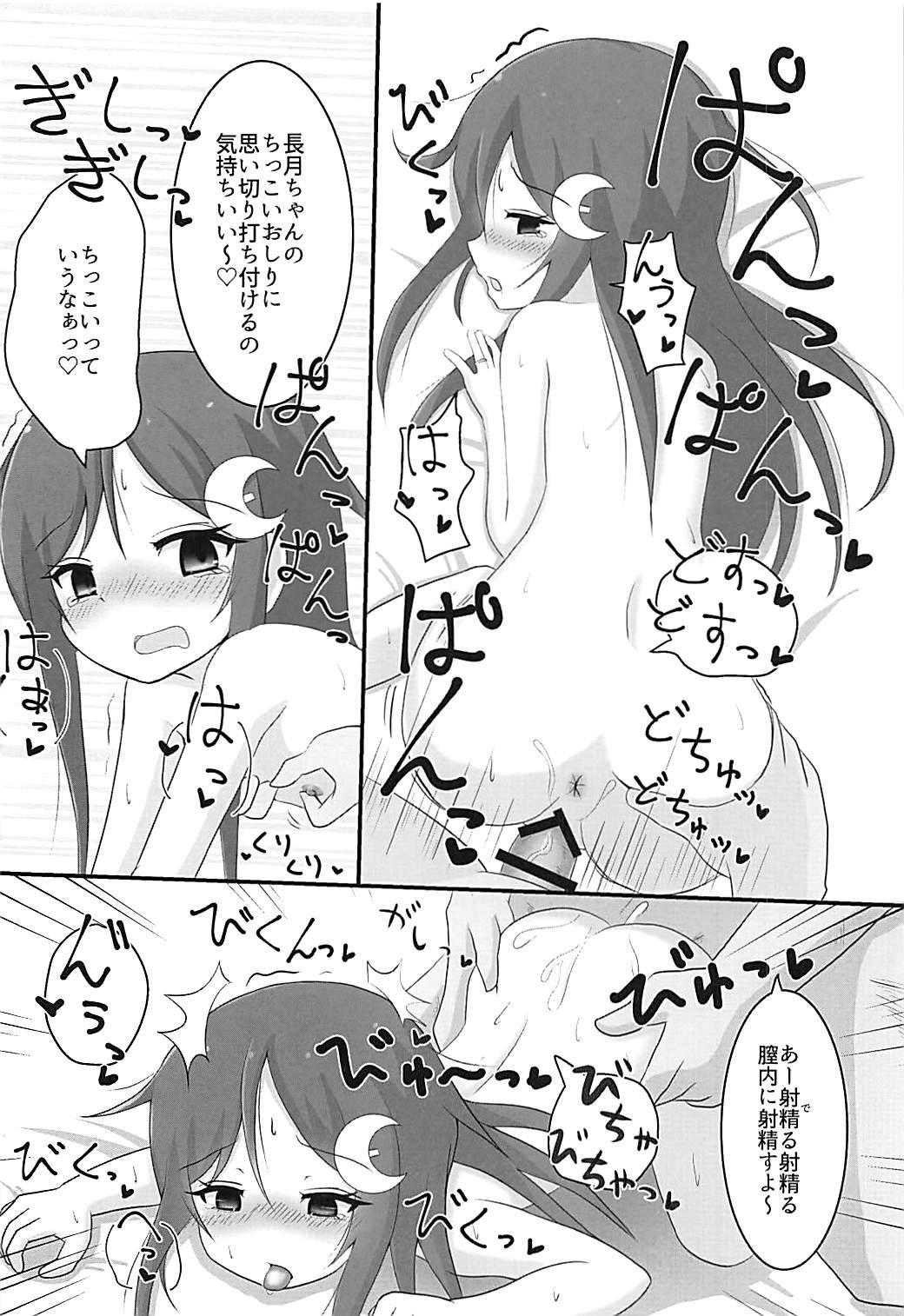Nagatsuki-chan to Ecchi na Koto Suru Hon 2 12