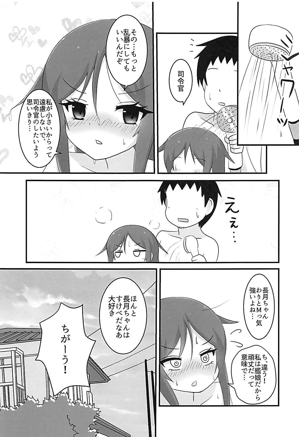 Nagatsuki-chan to Ecchi na Koto Suru Hon 2 17