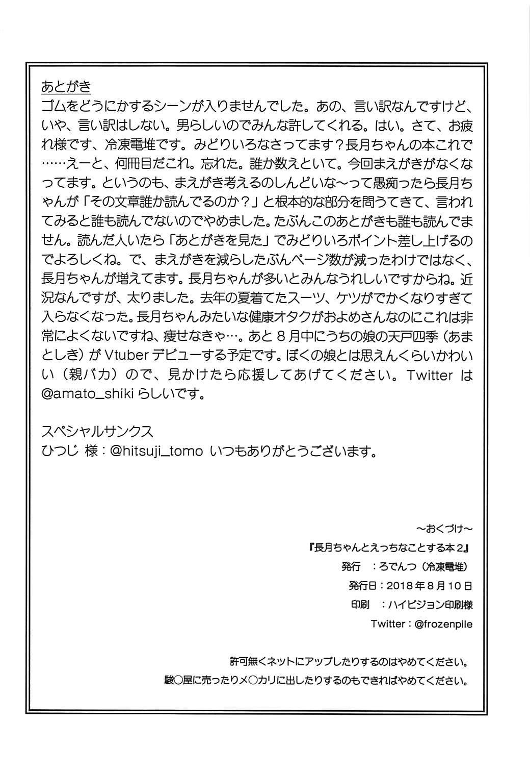 Nagatsuki-chan to Ecchi na Koto Suru Hon 2 18