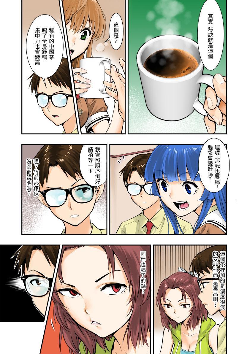 Tsukitate!! Ou-sama Game 10