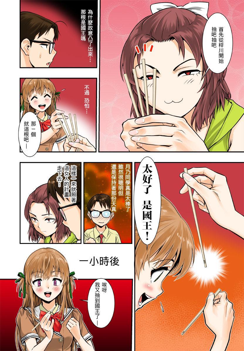 Tsukitate!! Ou-sama Game 13