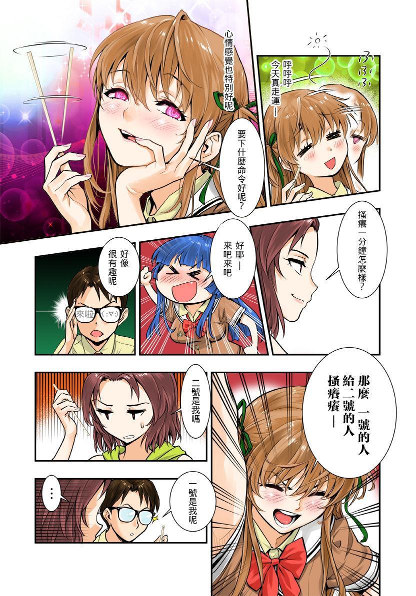 Tsukitate!! Ou-sama Game 14