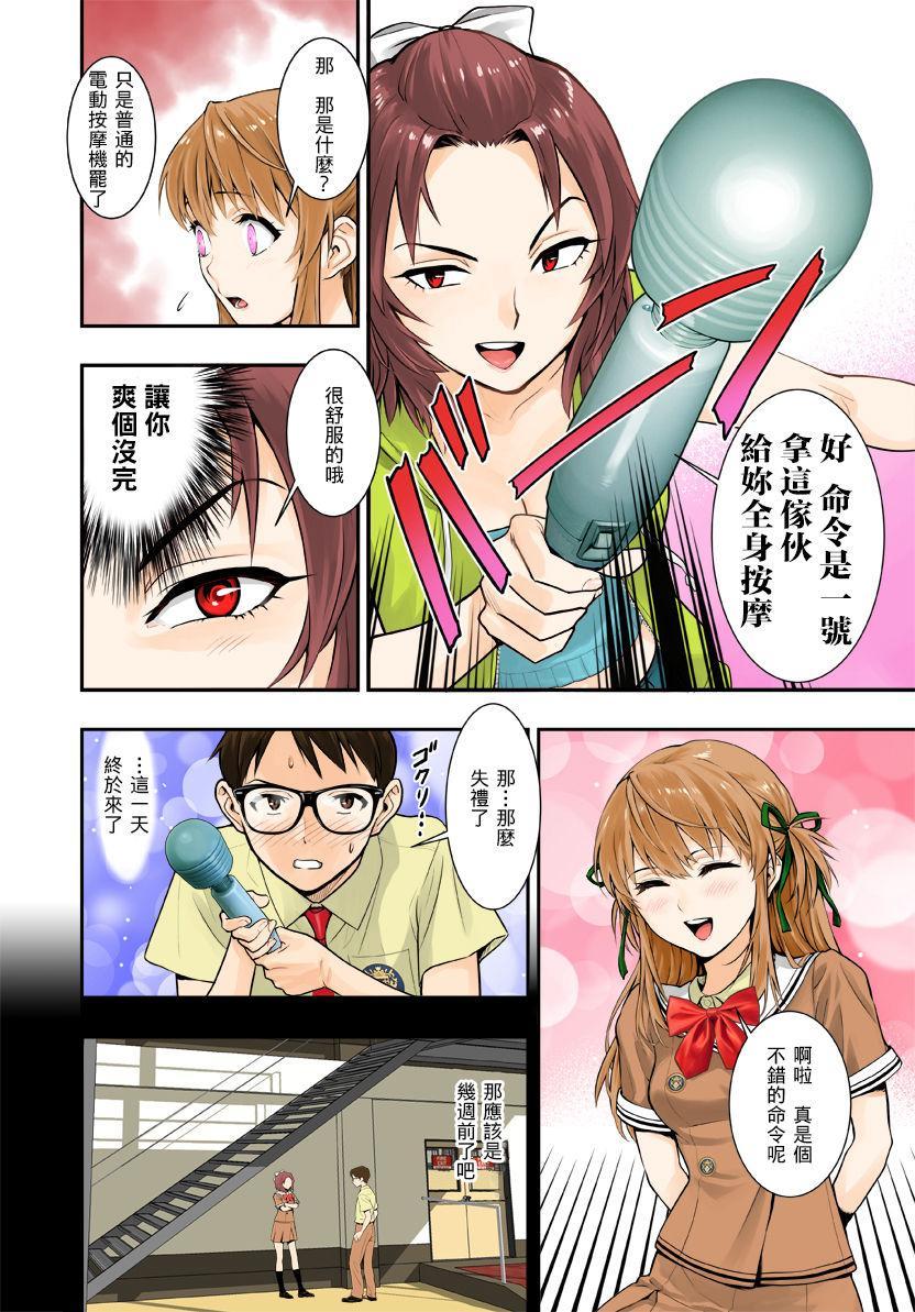 Tsukitate!! Ou-sama Game 19