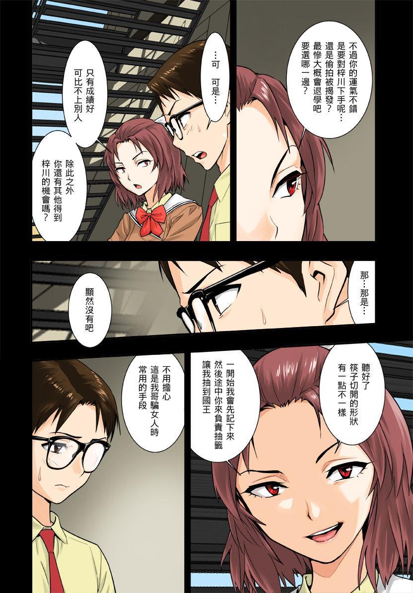 Tsukitate!! Ou-sama Game 21