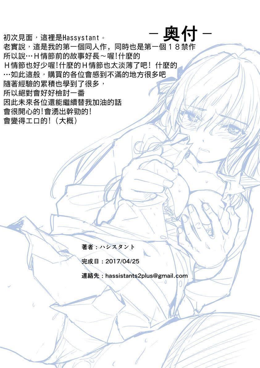 Tsukitate!! Ou-sama Game 42