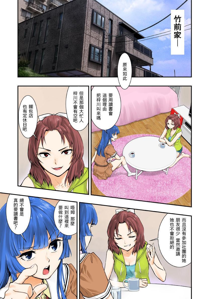 Tsukitate!! Ou-sama Game 6