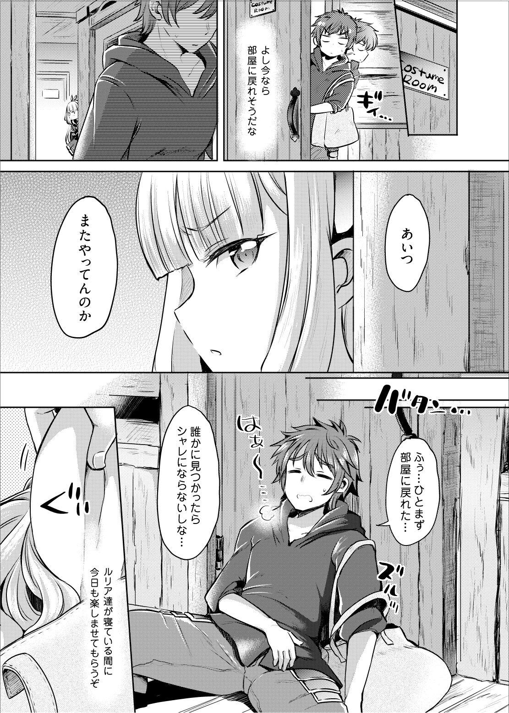 300 no Oshirushi Atsumete Koukan suru yori Kawaii Anira ni Natta hou ga Ii 1