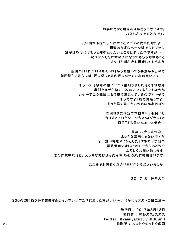 300 no Oshirushi Atsumete Koukan suru yori Kawaii Anira ni Natta hou ga Ii 20