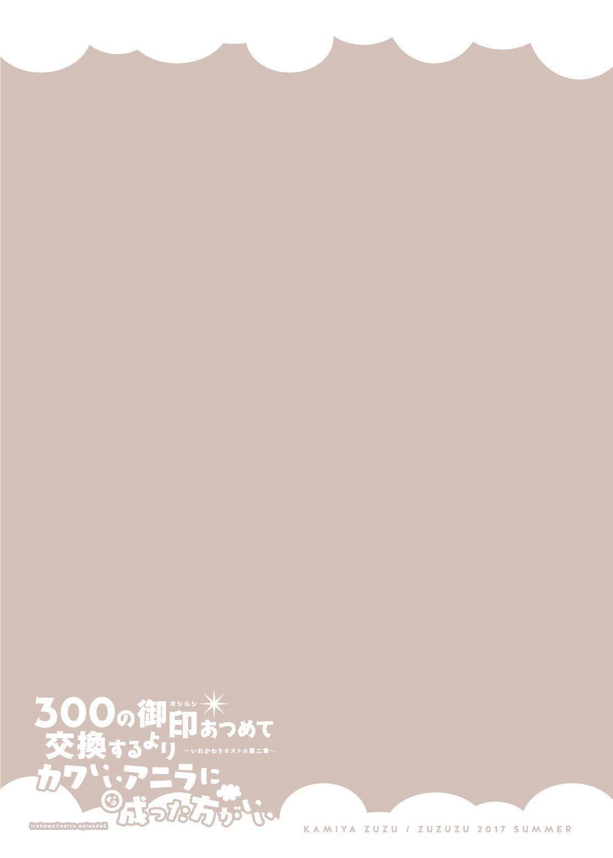 300 no Oshirushi Atsumete Koukan suru yori Kawaii Anira ni Natta hou ga Ii 21