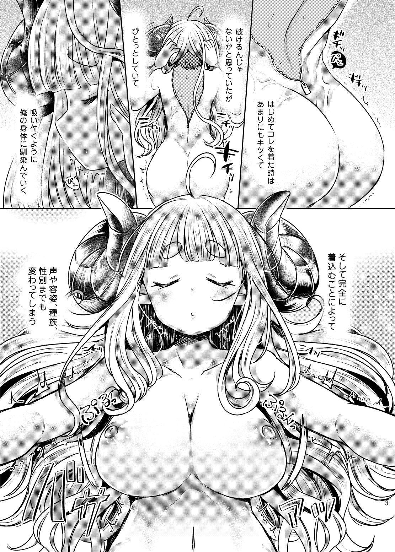 300 no Oshirushi Atsumete Koukan suru yori Kawaii Anira ni Natta hou ga Ii 3