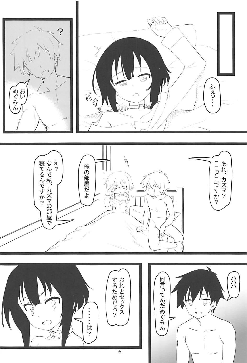 Archwizard wa Bakuretsu Mahou no Yume o Miru ka? 4