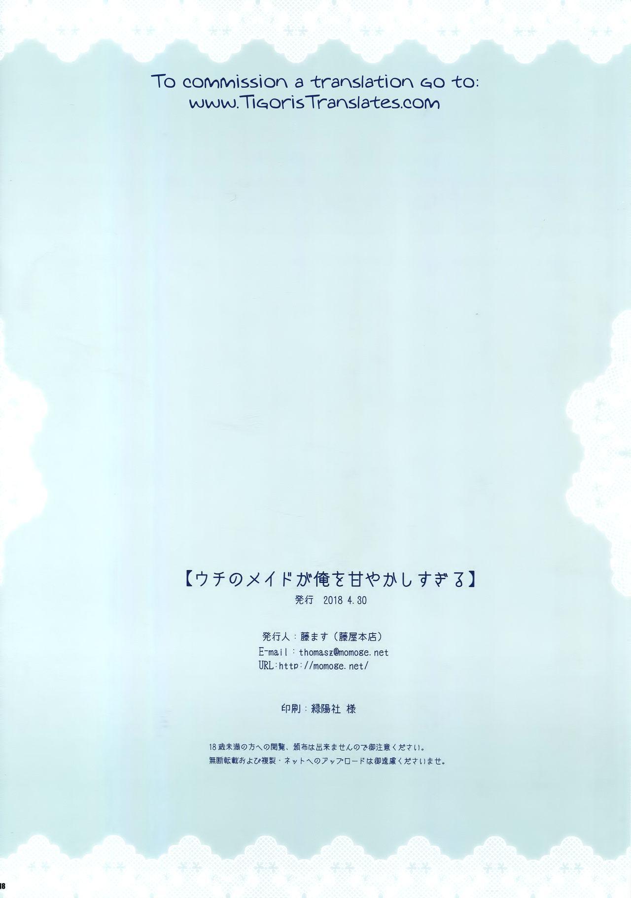 Uchi no Maid ga Ore o Amayakashisugiru 17