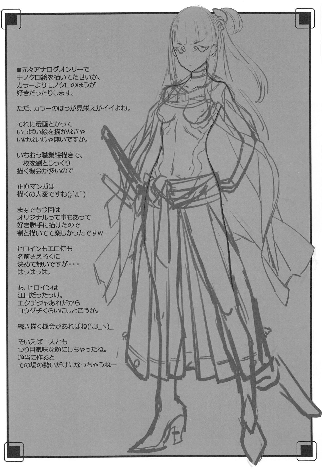 Ero Samurai Junjouha 16