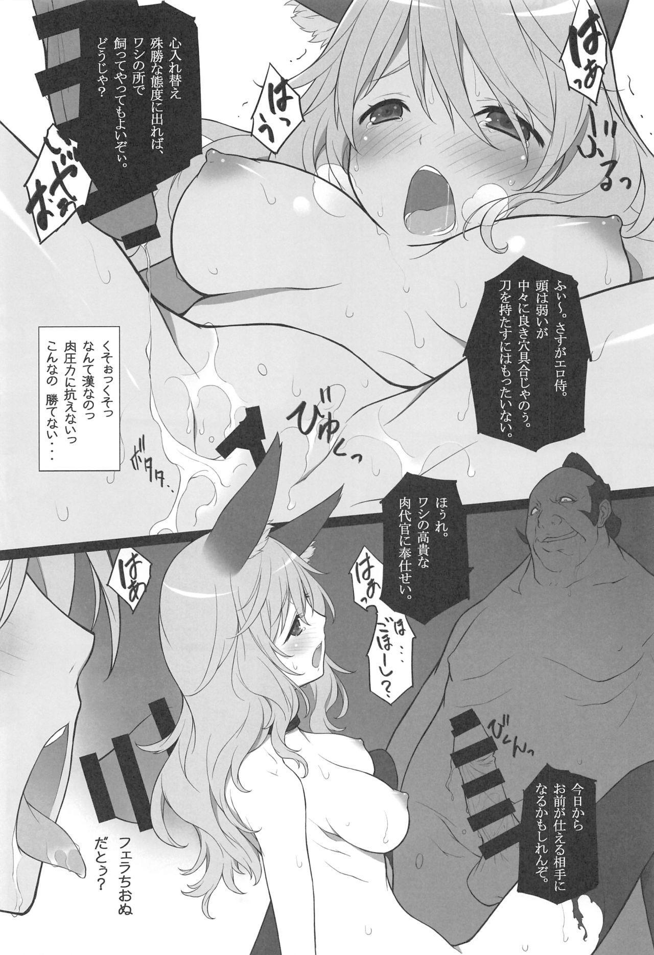 Ero Samurai Junjouha 8