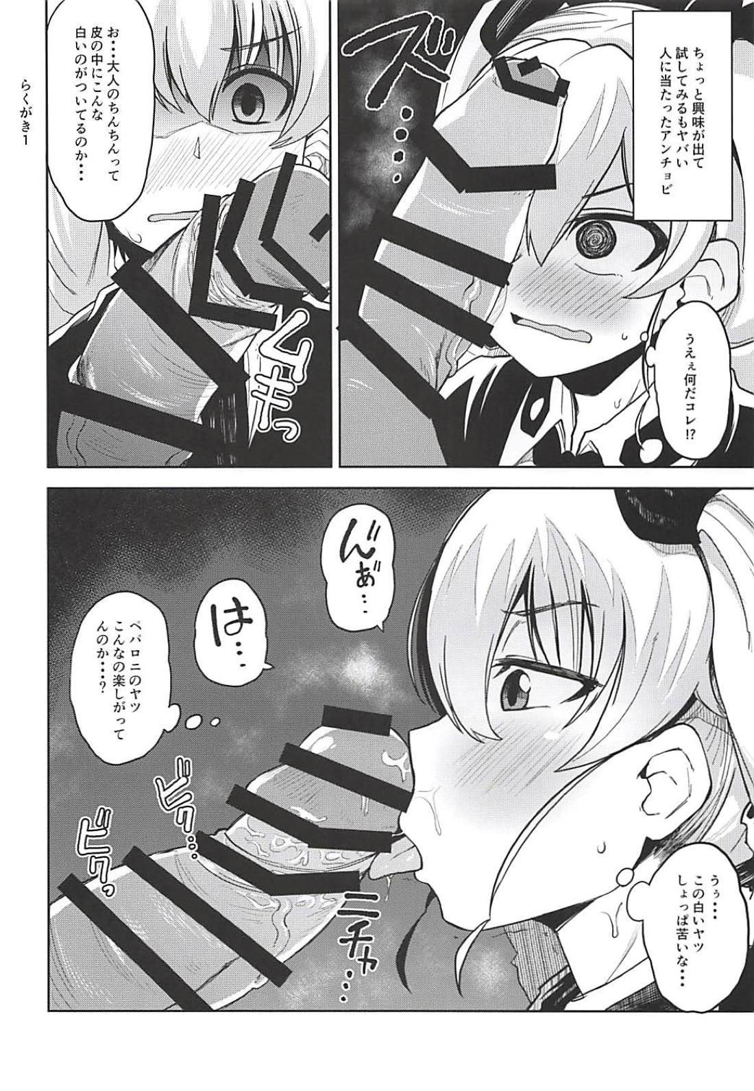 Anzio-ryuu Enkou Keikaku 18