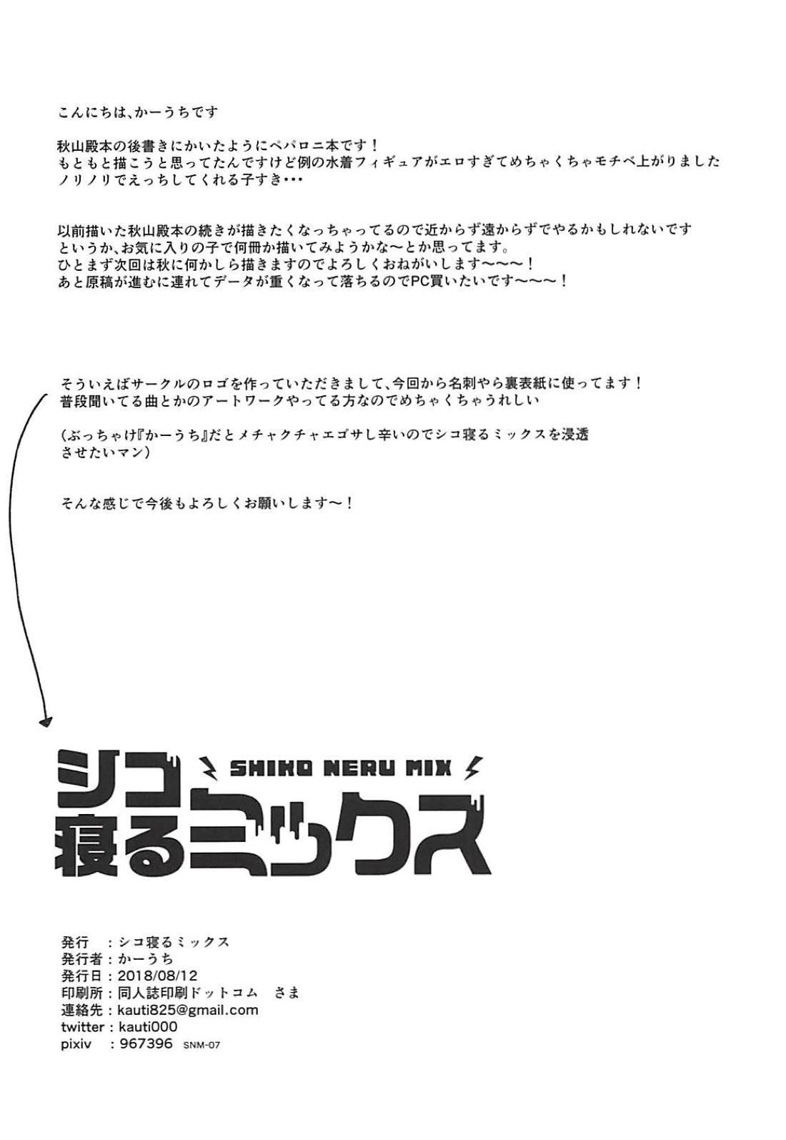 Anzio-ryuu Enkou Keikaku 20
