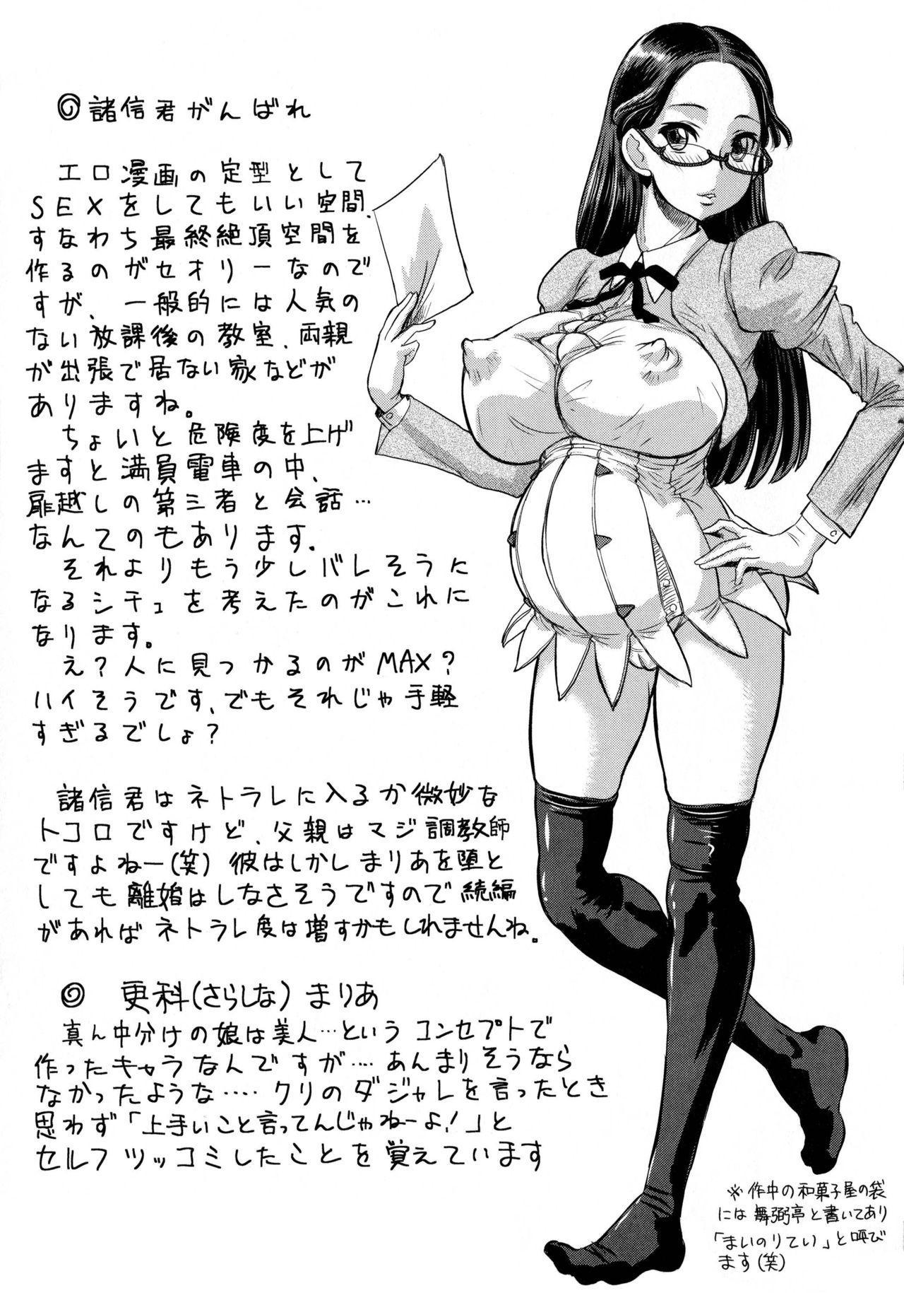 [Minority] Negative Kanako-sensei Ch. 1-6 [English] {Doujins.com} 118