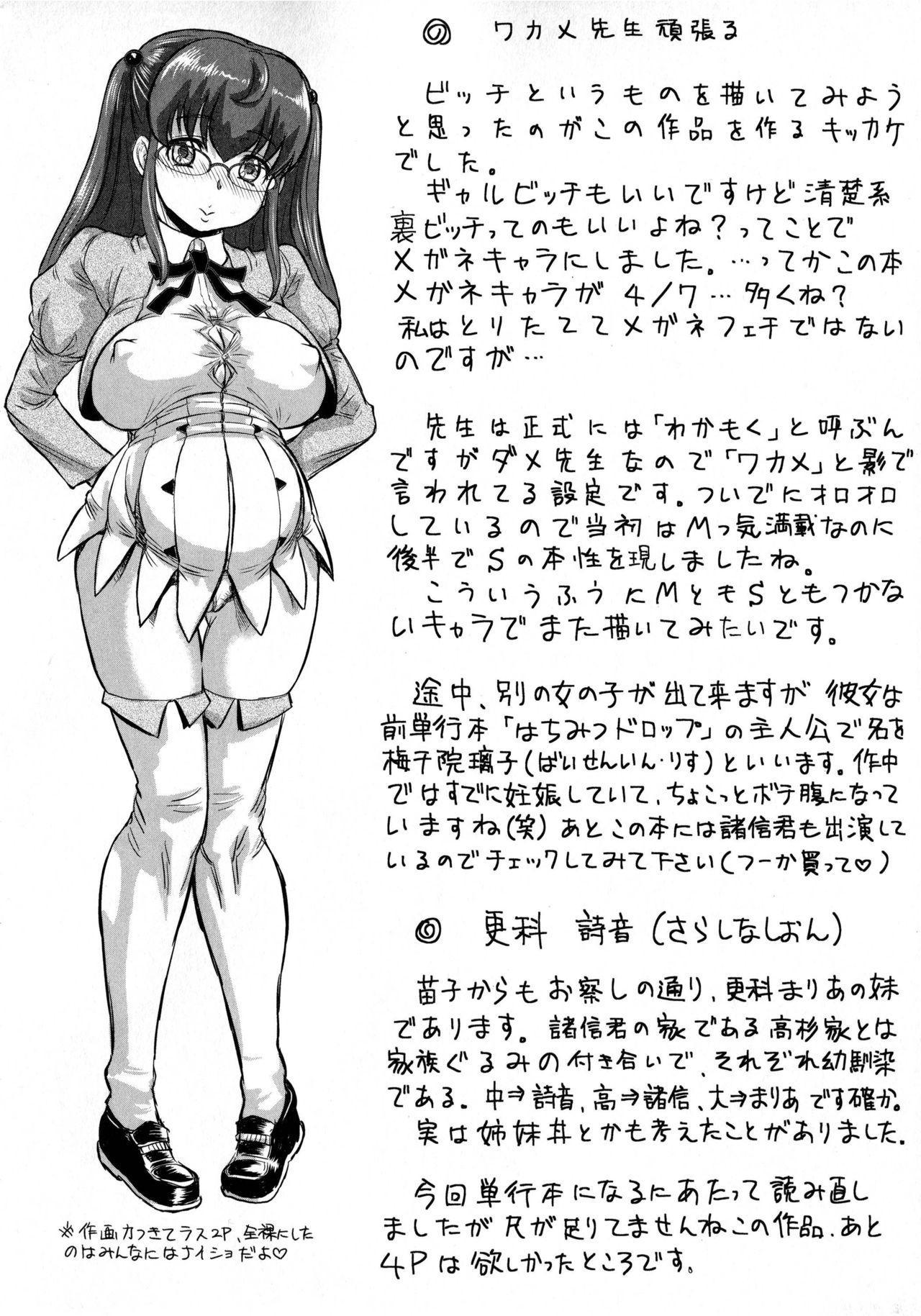 [Minority] Negative Kanako-sensei Ch. 1-6 [English] {Doujins.com} 119