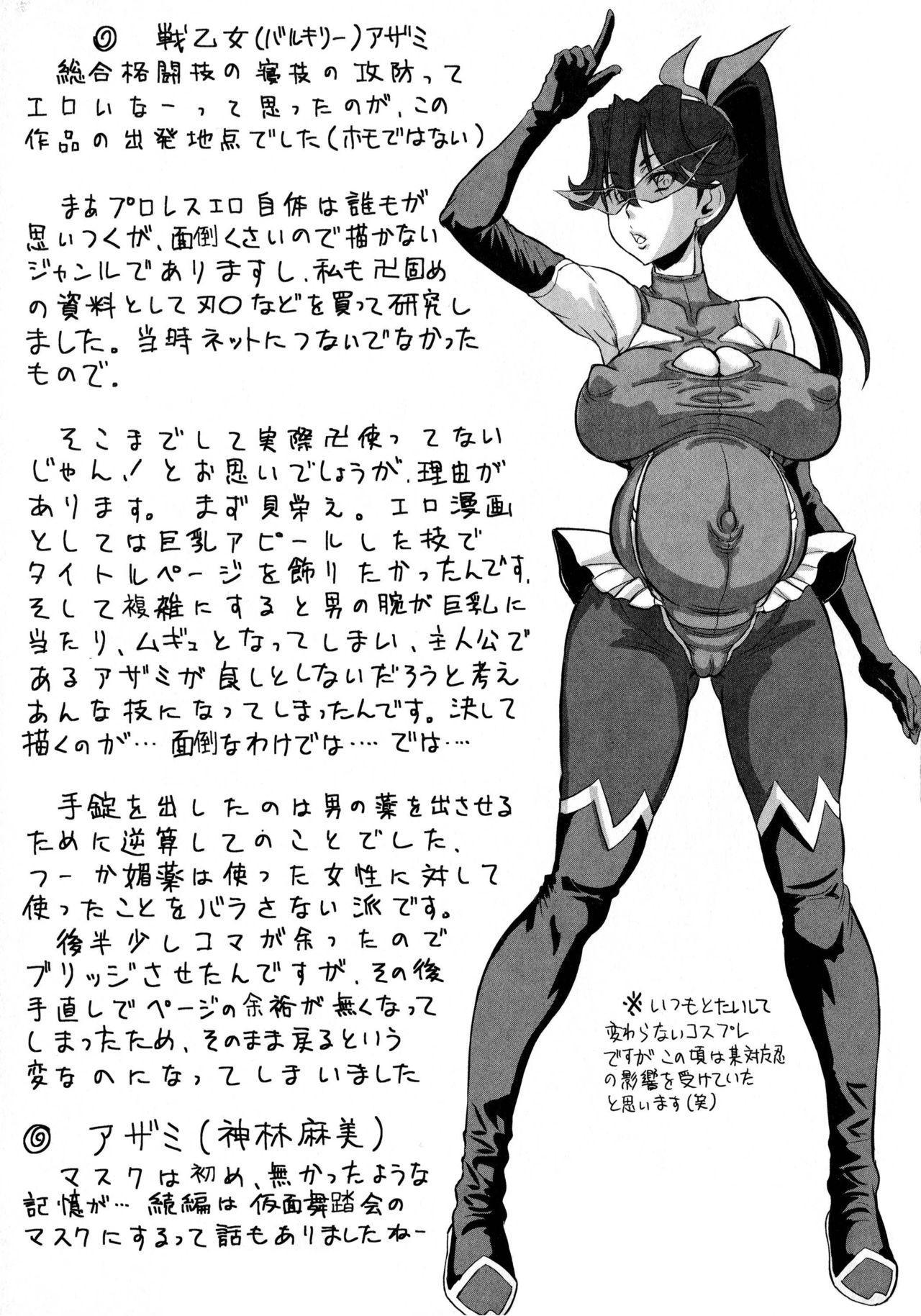 [Minority] Negative Kanako-sensei Ch. 1-6 [English] {Doujins.com} 166