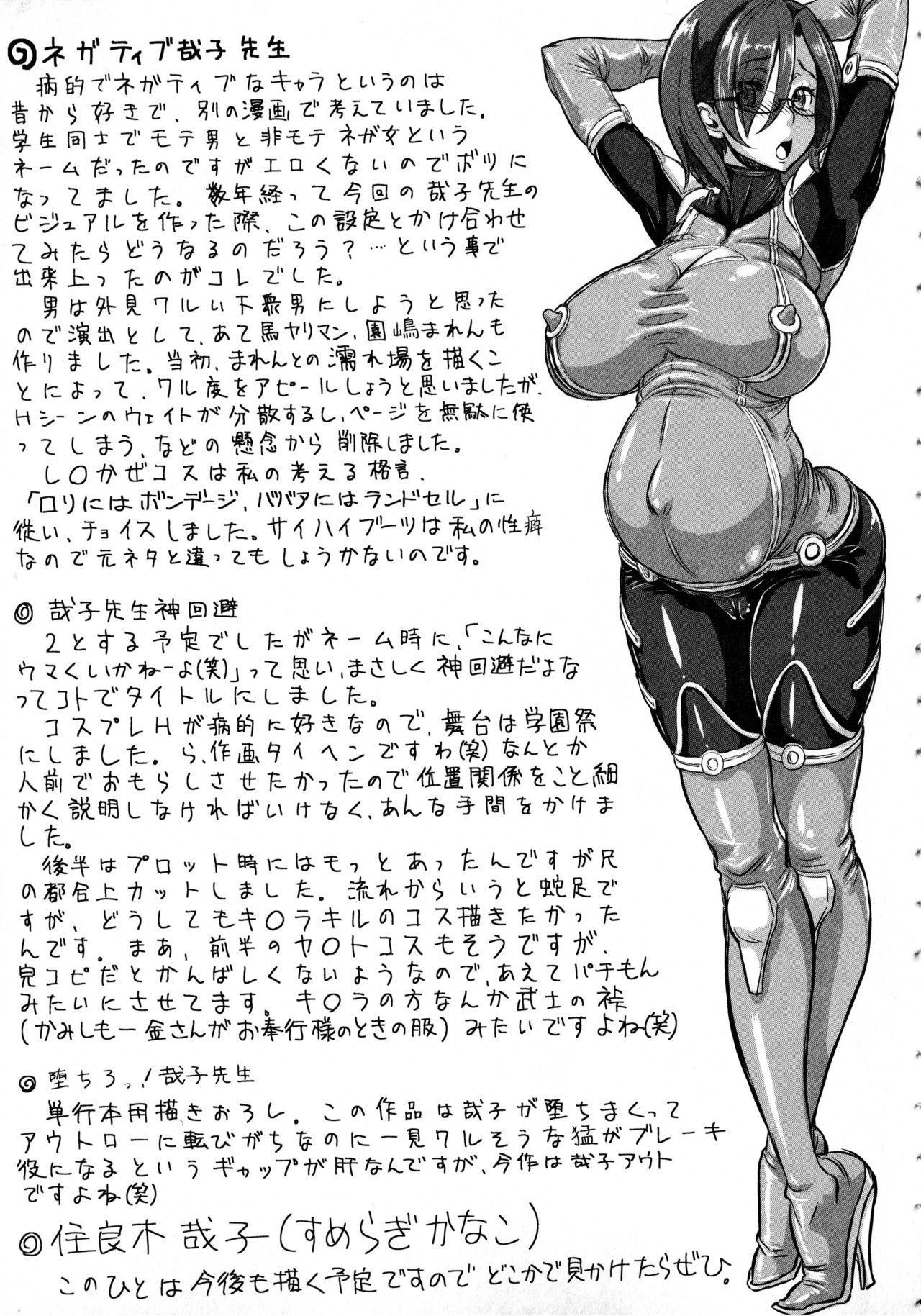 [Minority] Negative Kanako-sensei Ch. 1-6 [English] {Doujins.com} 64