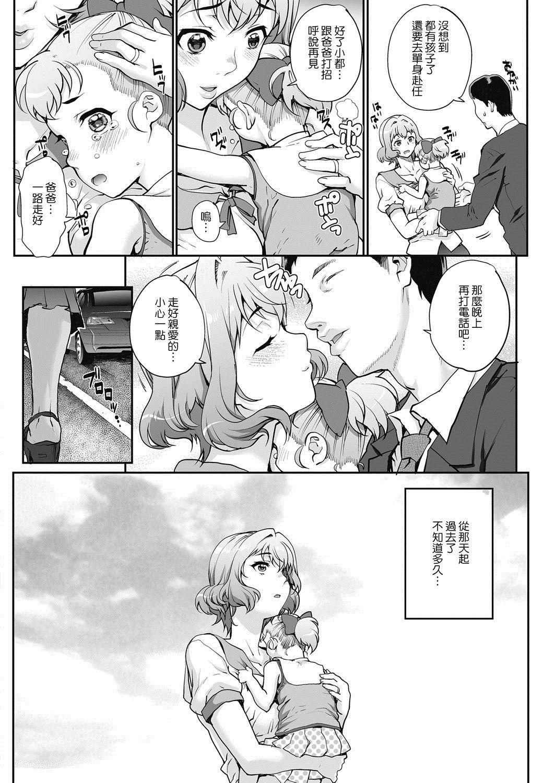 [Carn] Tanshinfunin ~Sisters~ Saishuuwa (COMIC HOTMiLK Koime Vol. 11) [Chinese] [渣橙子個人漢化] [Digital] 1
