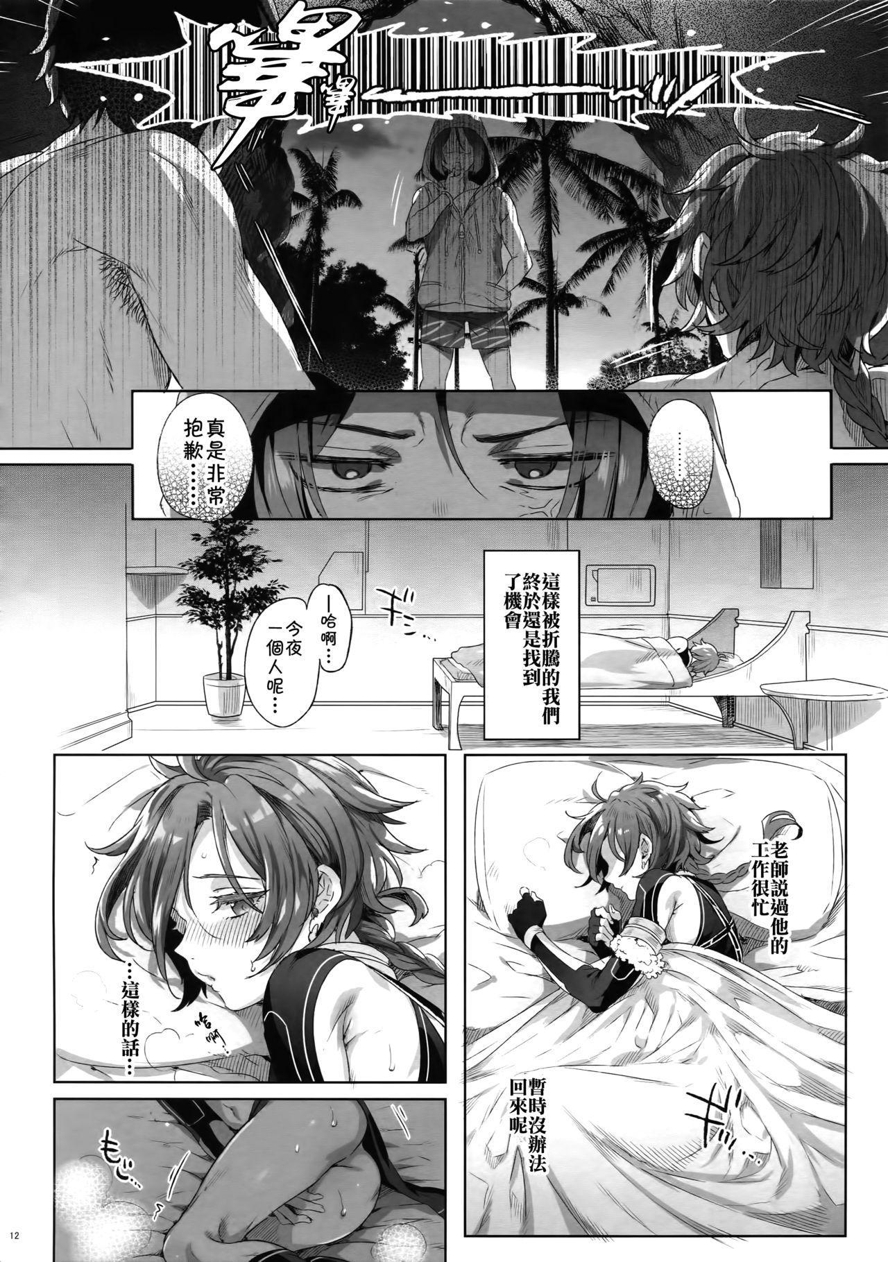 Fate/DT♂rder Hiraki 10