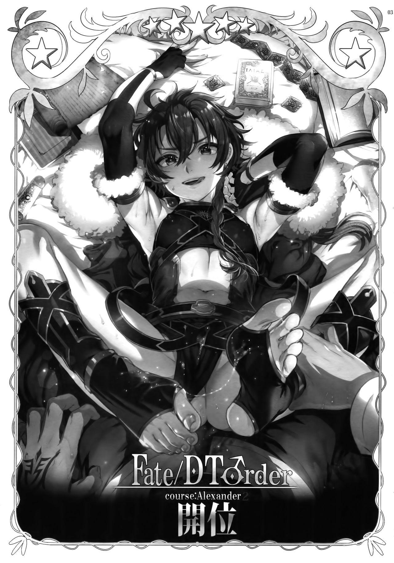Fate/DT♂rder Hiraki 1