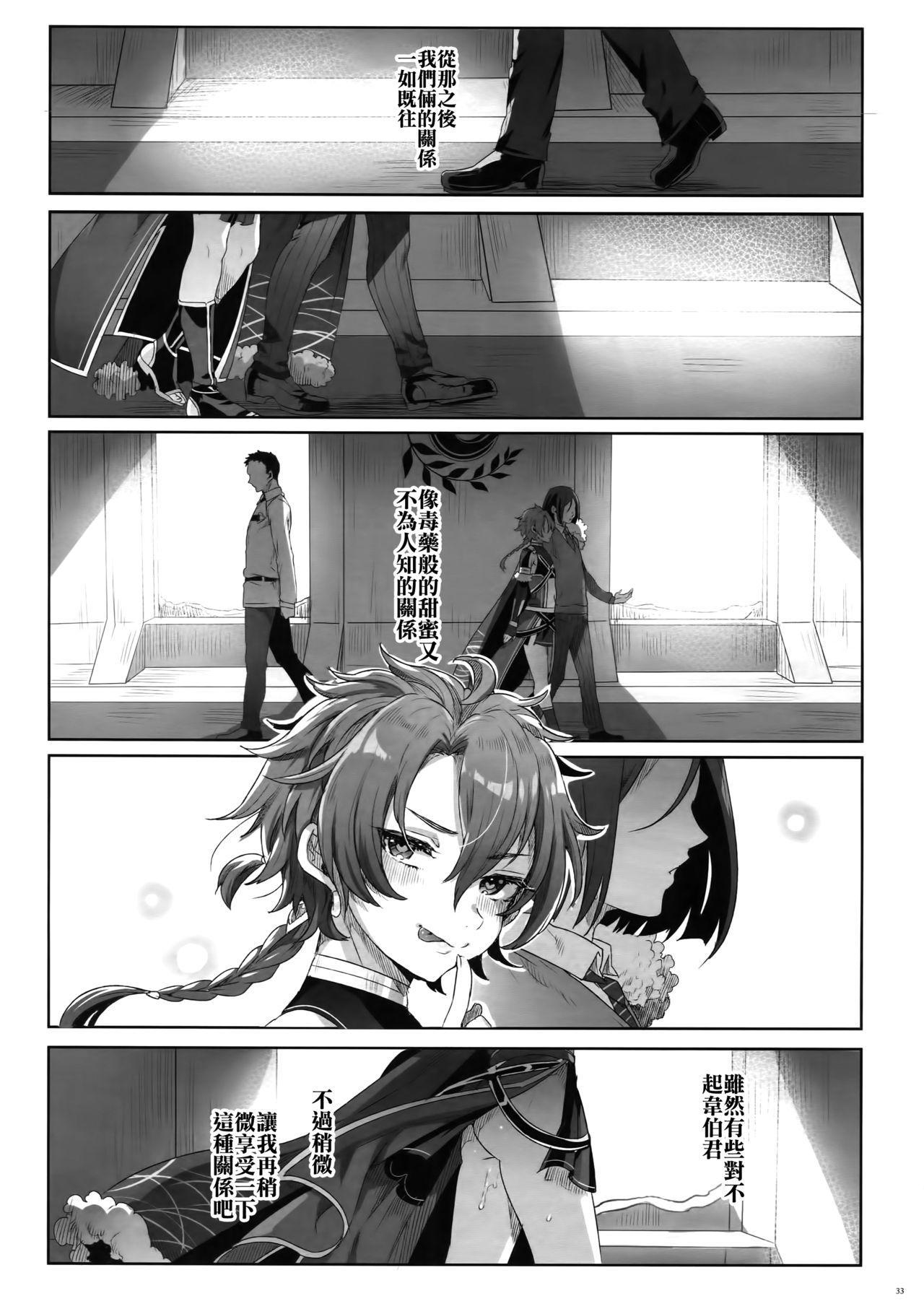Fate/DT♂rder Hiraki 31