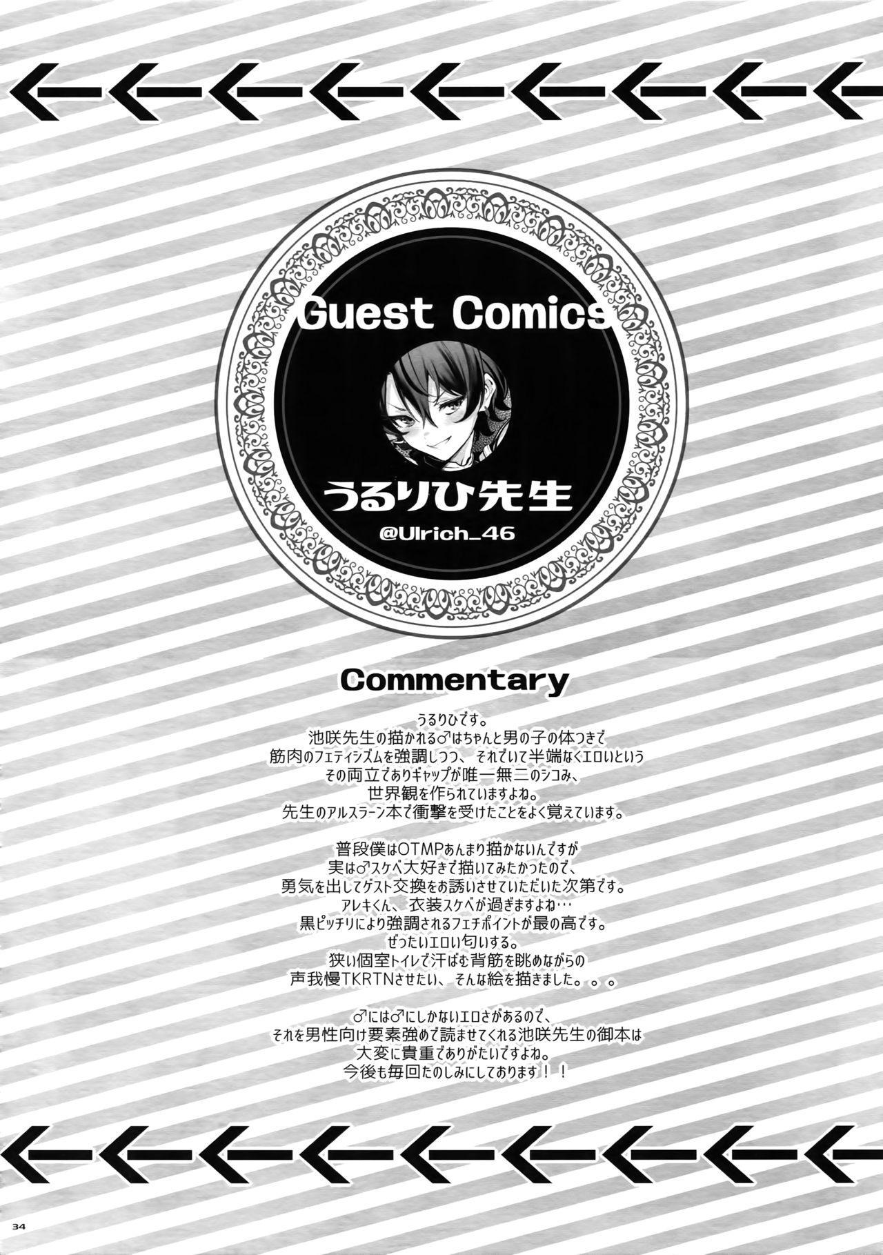 Fate/DT♂rder Hiraki 32