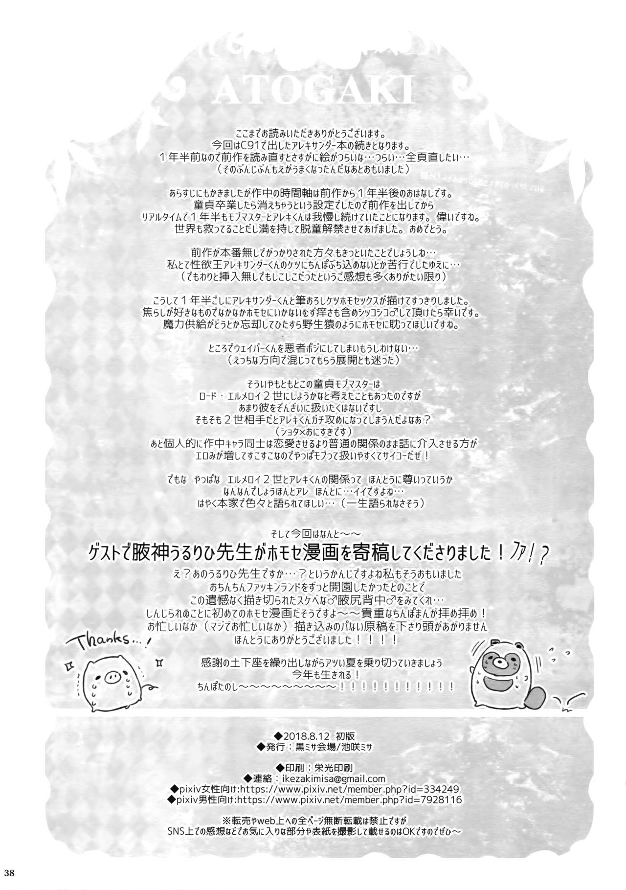Fate/DT♂rder Hiraki 36