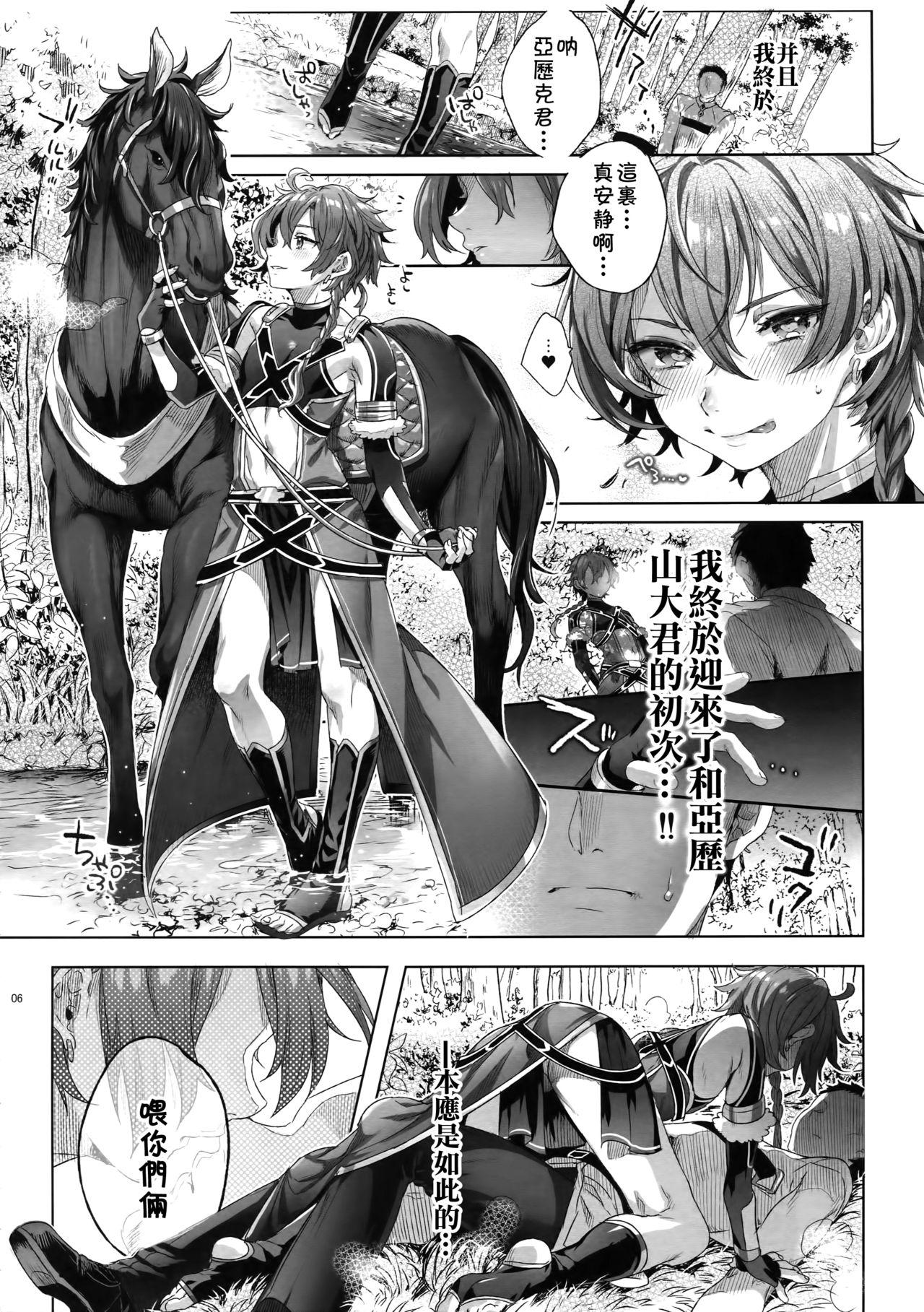 Fate/DT♂rder Hiraki 4