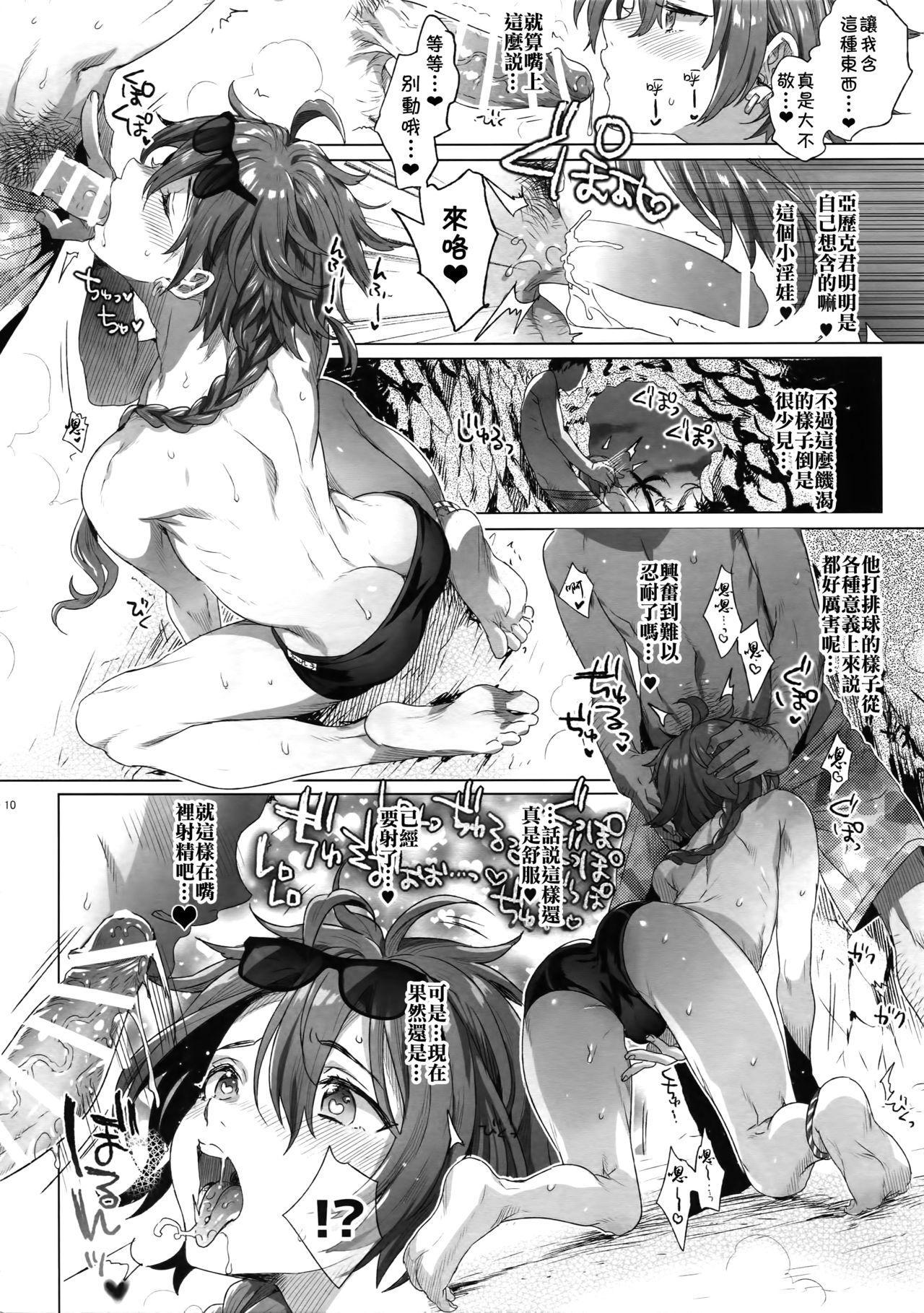 Fate/DT♂rder Hiraki 8