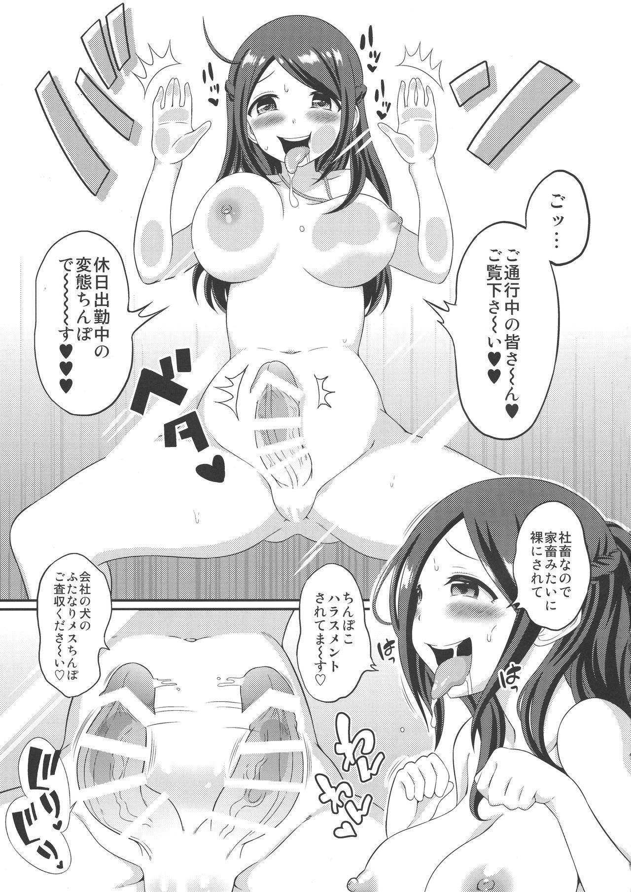 Futanari Roshutsu OL desu ka? 8