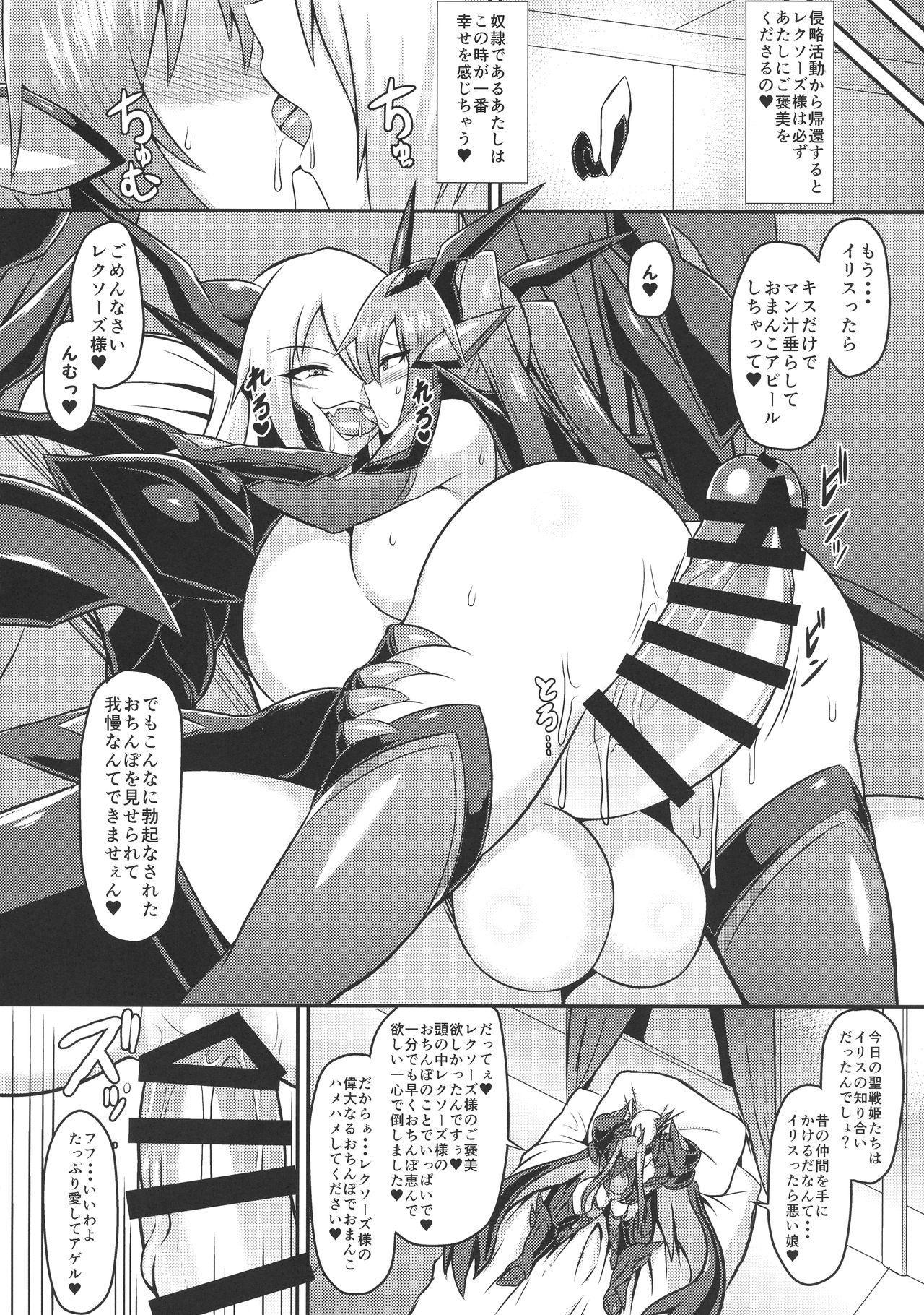 Seisenki Iris 3 7