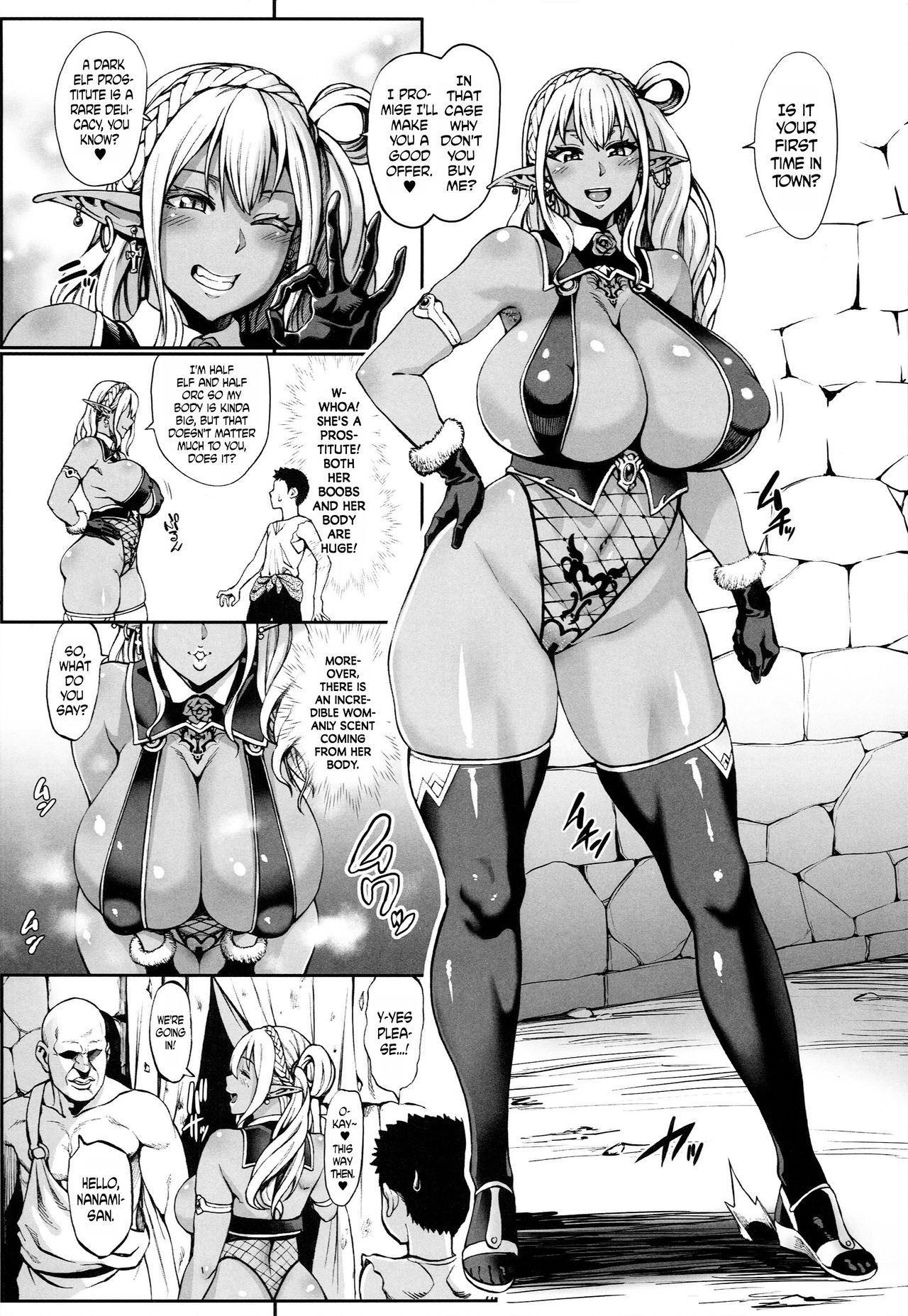Houjou no Reizoku Elf 4 5
